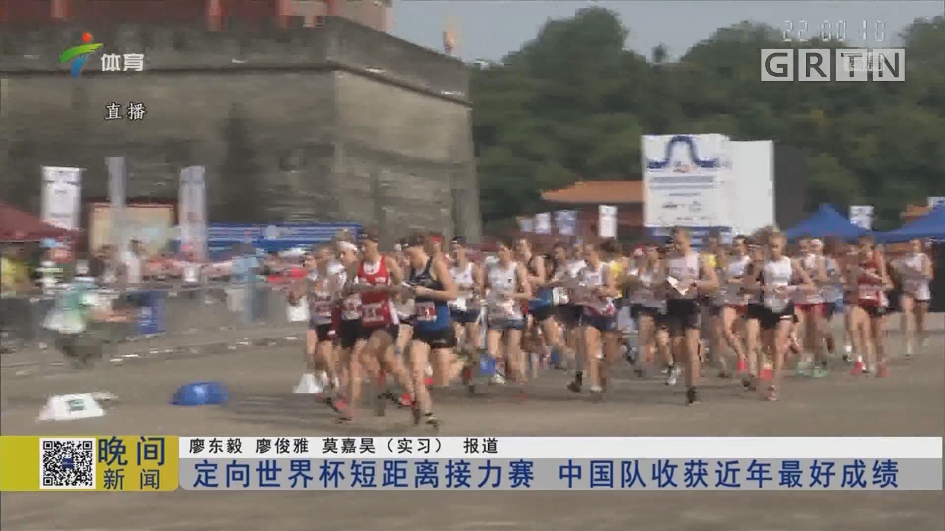 定向世界杯短距离接力赛 中国队收获近年最好成绩
