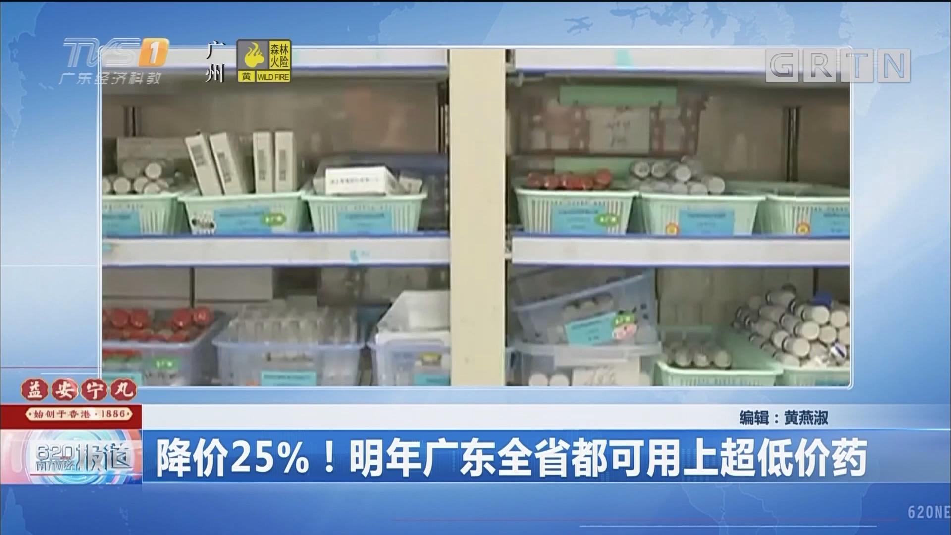降价25%!明年广东全省都可用上超低价药