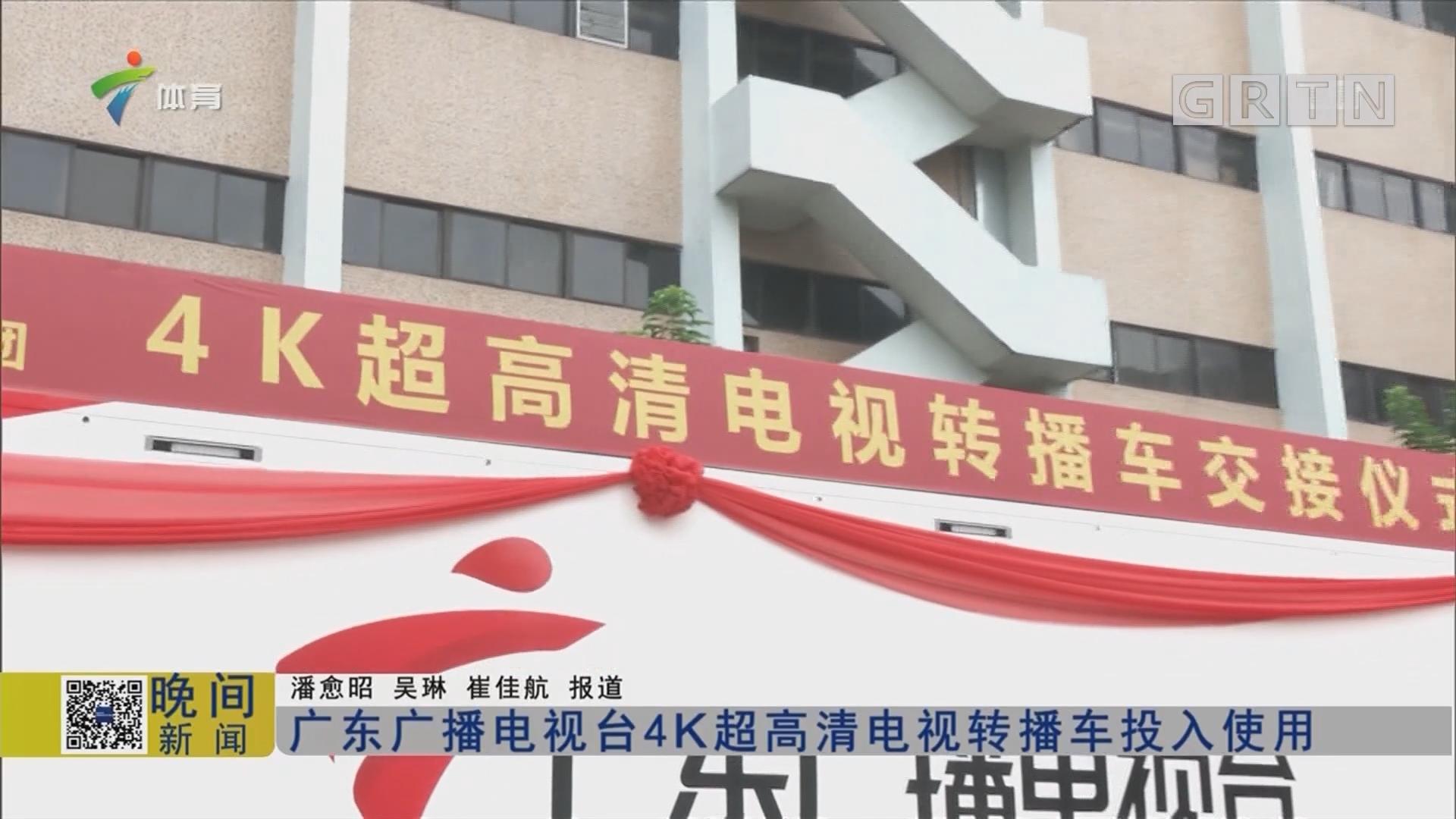 广东广播电视台4K超高清电视转播车投入使用