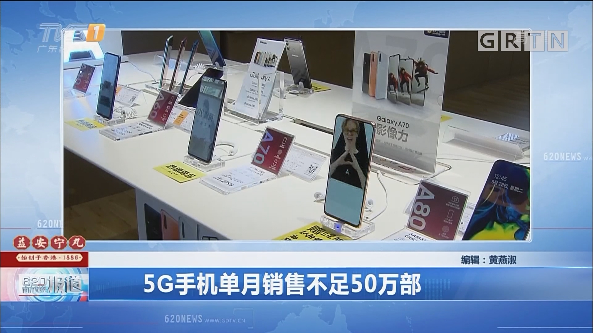 5G手机单月销售不足50万部