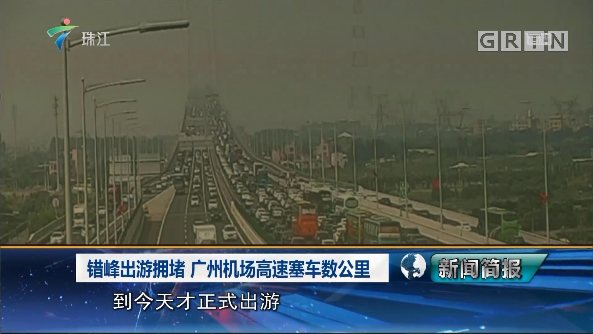 錯峰出游擁堵 廣州機場高速塞車數公里