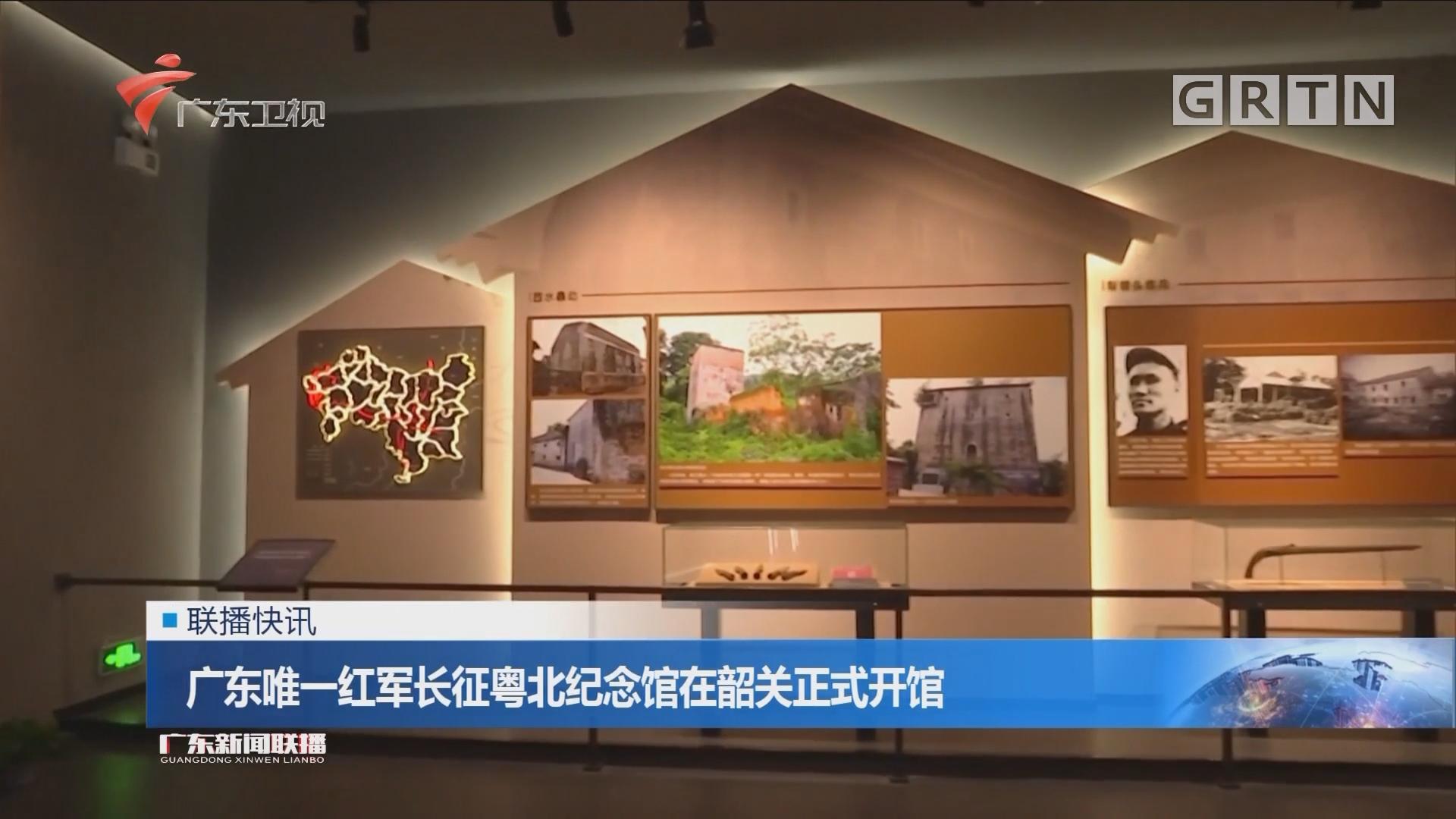 广东唯一红军长征粤北纪念馆在韶关正式开馆