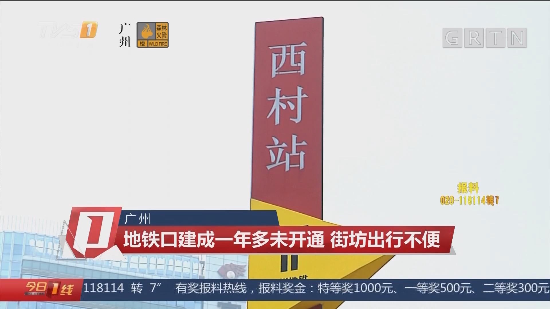 广州:地铁口建成一年多未开通 街坊出行不便