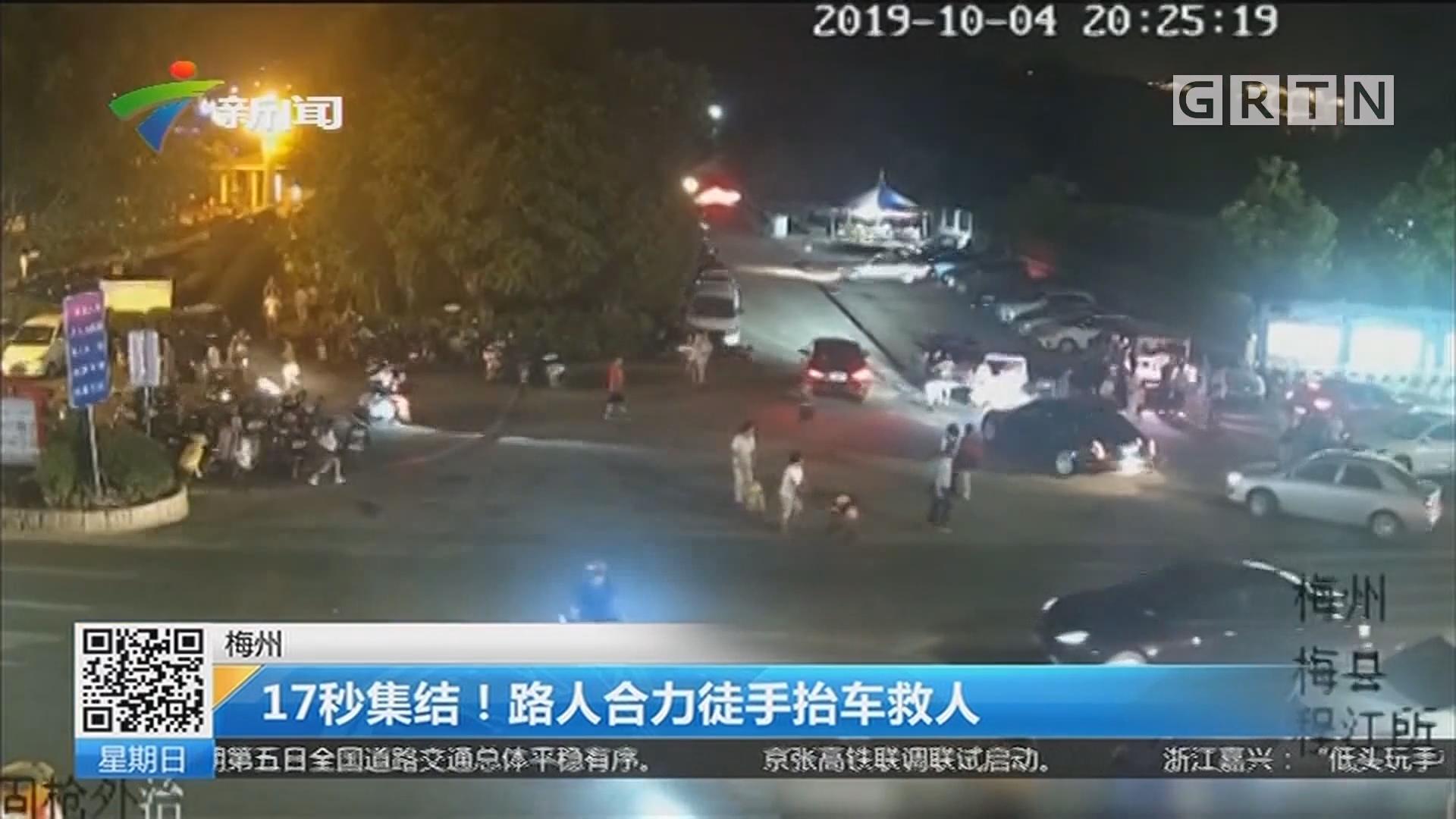 梅州:17秒集结!路人合力徒手抬车救人