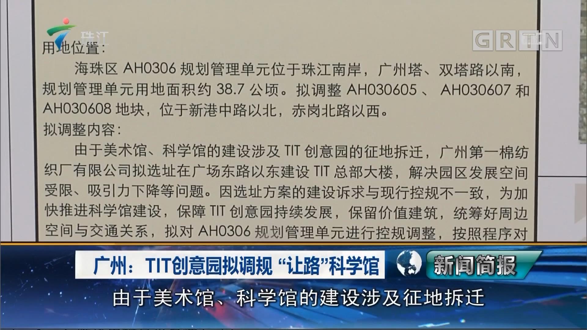 """广州:TIT创意园拟调规""""让路""""科学馆"""
