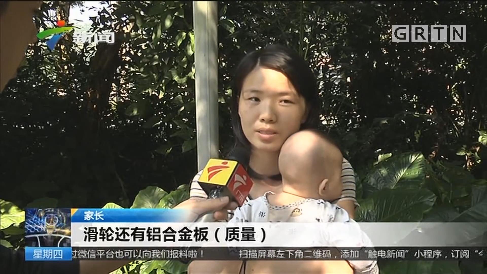 儿童安全:儿童滑板车种类多难选择?广州市消委会给你支招