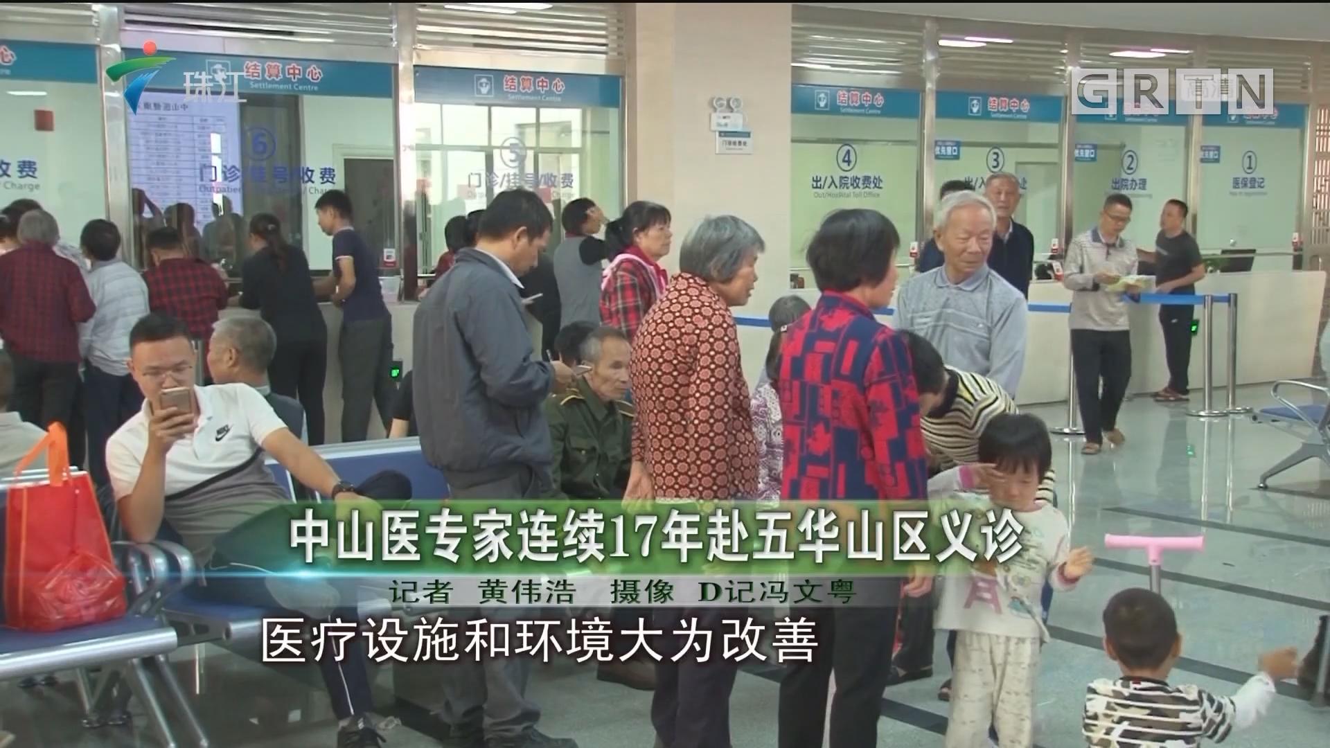 中山医专家连续17年赴五华山区义诊