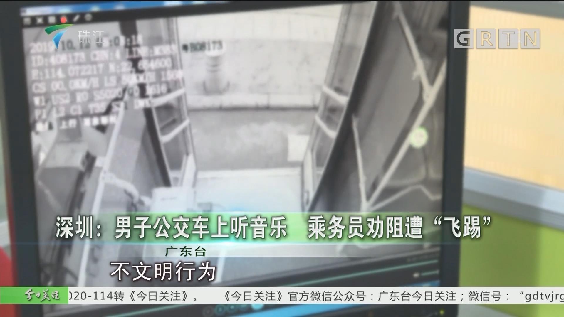 """深圳:男子公交車上聽音樂 乘務員勸阻遭""""飛踢"""""""