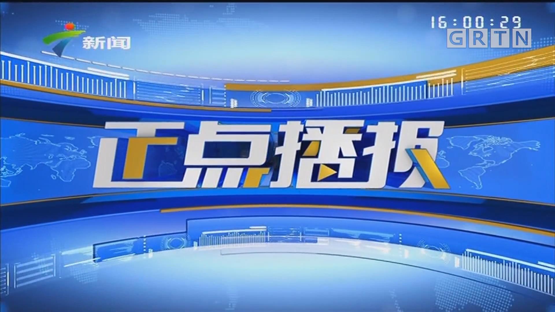 [HD][2019-10-19]正点播报:深圳:两男子拒绝地铁安检 抡椅子殴打安检员