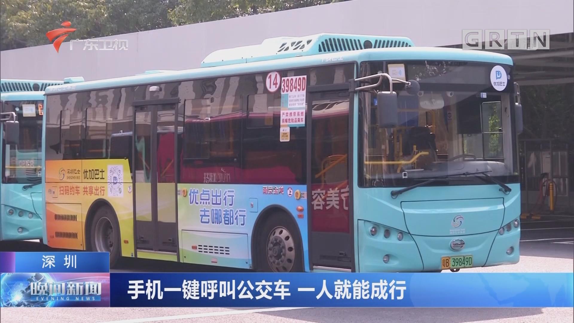 深圳:手机一键呼叫公交车 一人就能成行