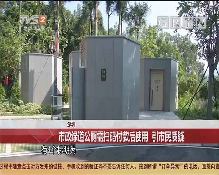 深圳:市政绿道公厕需扫码付款后使用 引市民质疑