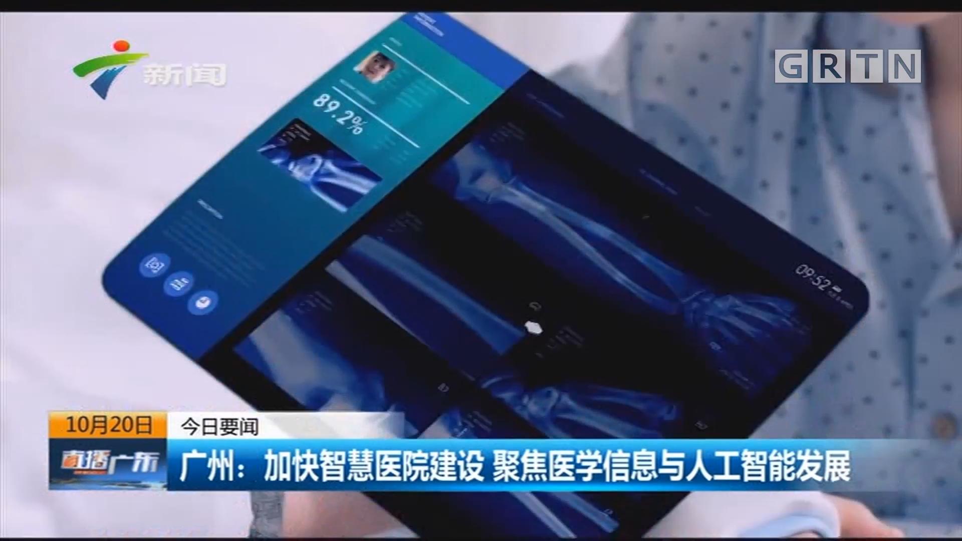 广州:加快智慧医院建设 聚焦医学信息与人工智能发展