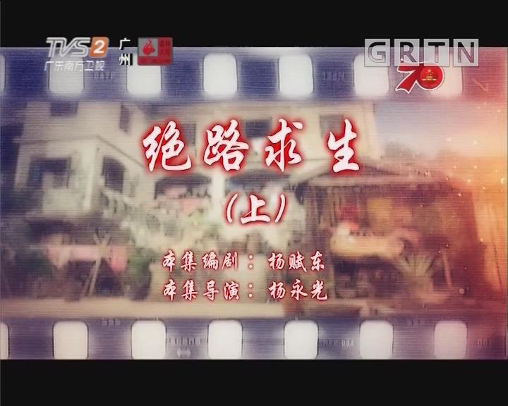 [2019-10-06]七十二家房客:绝路求生(上)