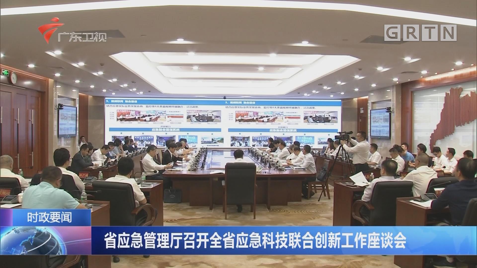 省应急管理厅召开全省应急科技联合创新工作座谈会