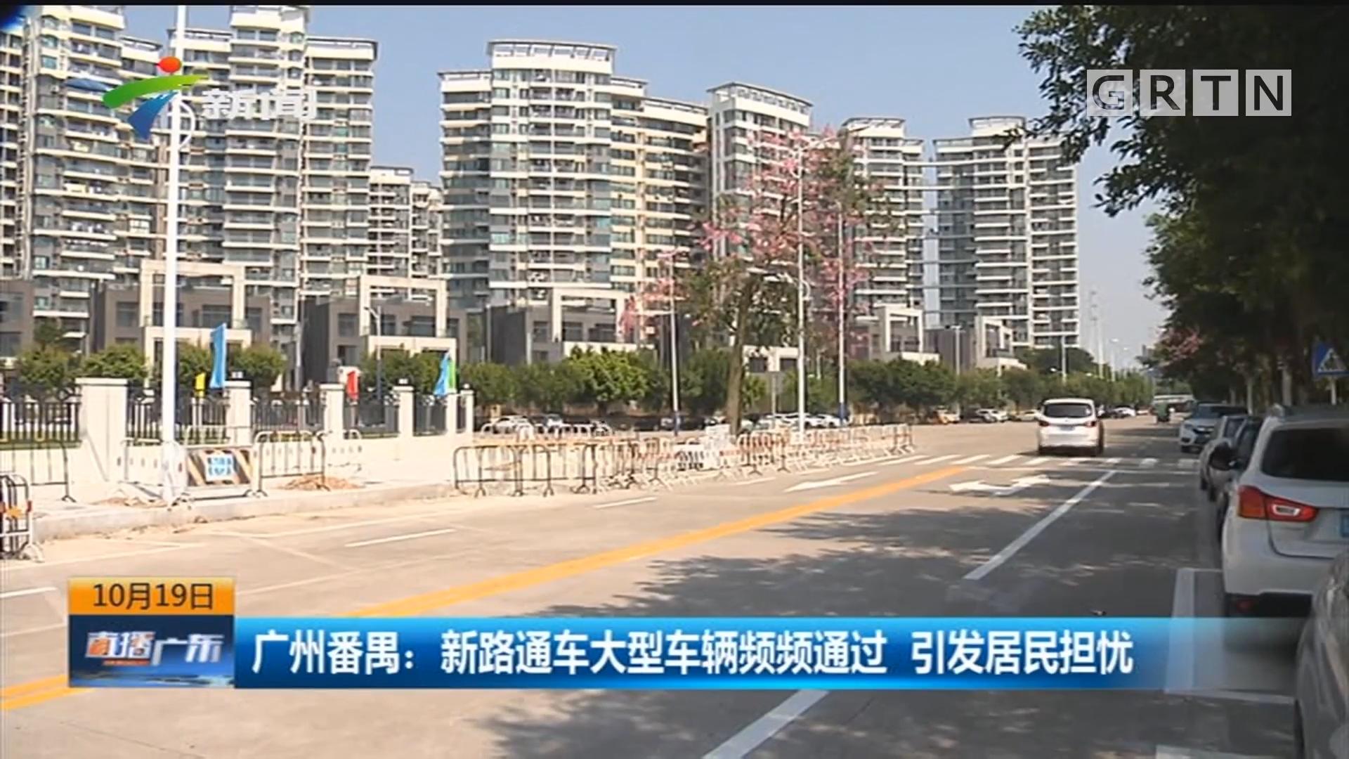 广州番禺:新路通车大型车辆频频通过 引发居民担忧