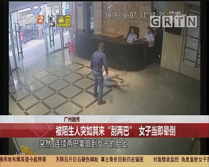 """广州越秀:被陌生人突如其来""""刮两巴"""" 女子当即晕倒"""