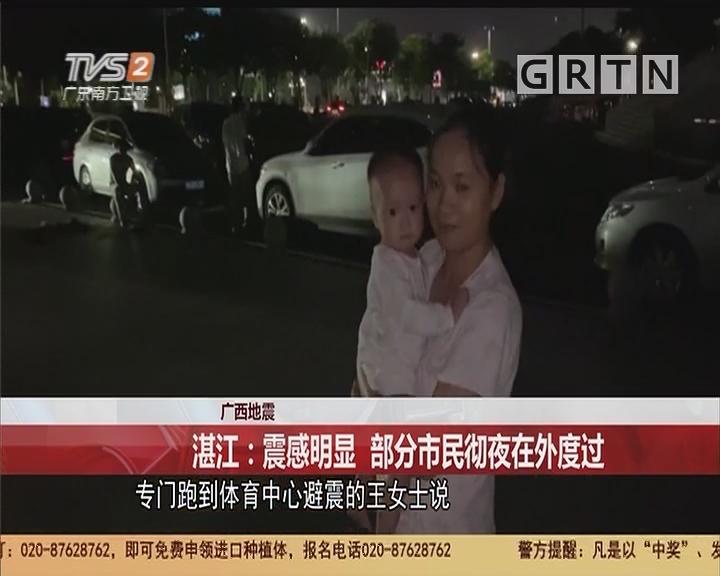 广西地震 湛江:震感明显 部分市民彻夜在外度过