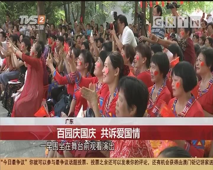 廣東:百園慶國慶 共訴愛國情