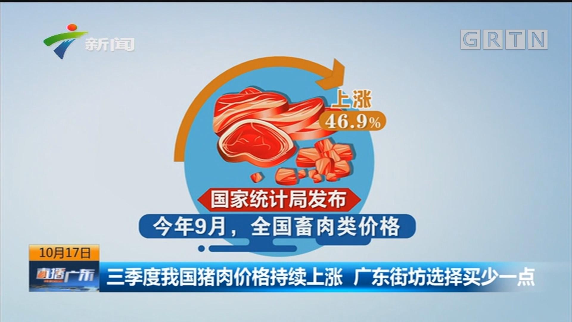 三季度我国猪肉价格持续上涨 广东街坊选择买少一点