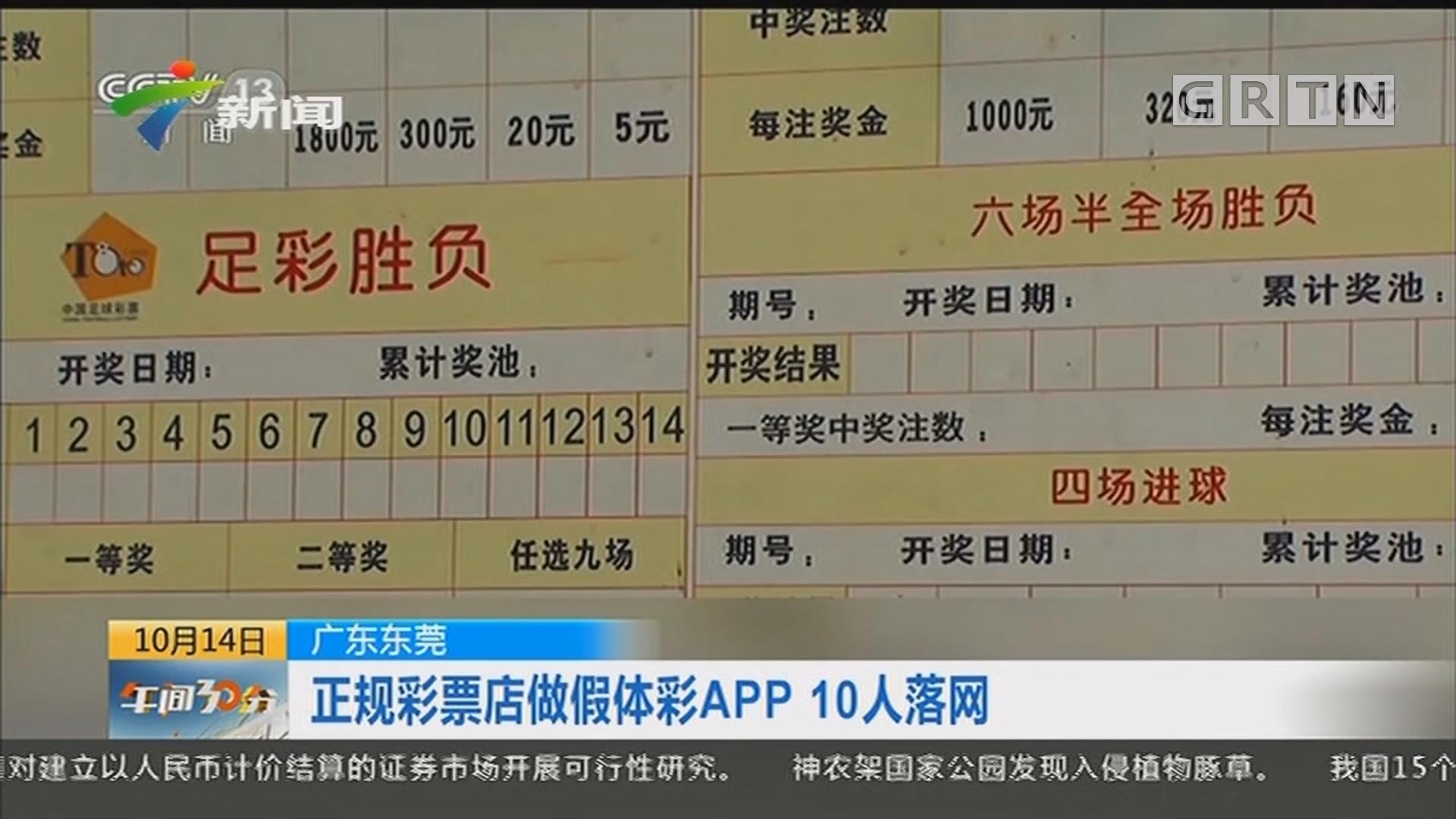 广东东莞:正规彩票店做假体彩APP  10人落网