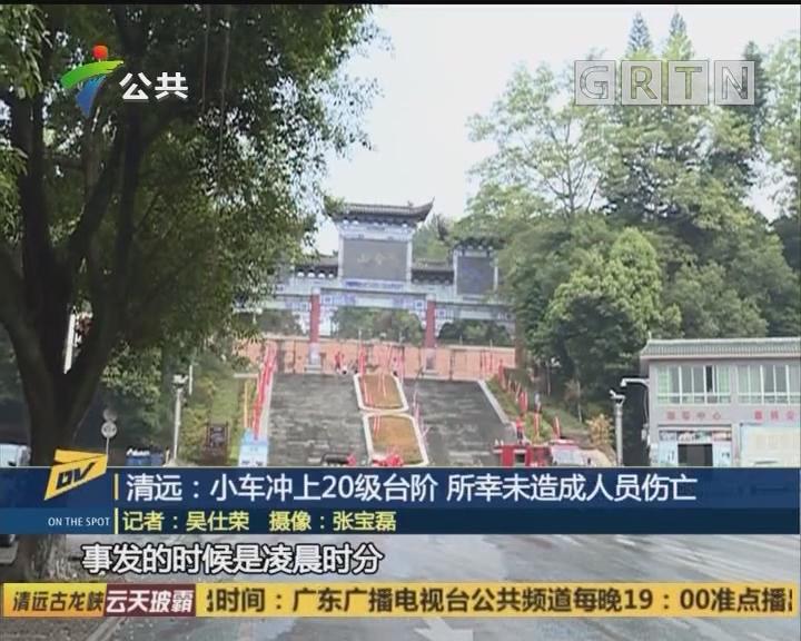 (DV现场)清远:小车冲上20级台阶 所幸未造成人员伤亡