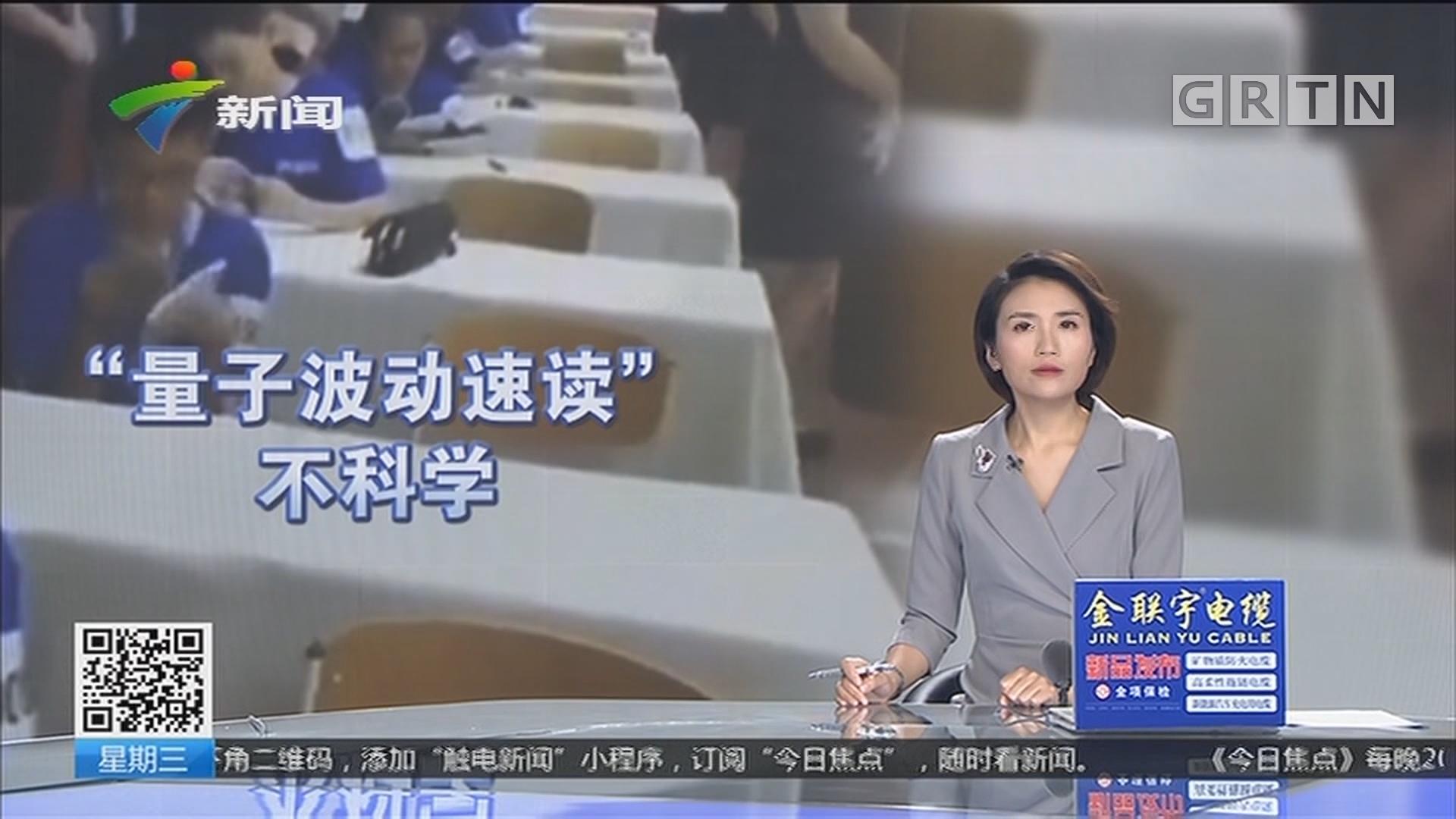 """广州:科学吗?""""量子波动速读"""" 1分钟读10万字"""