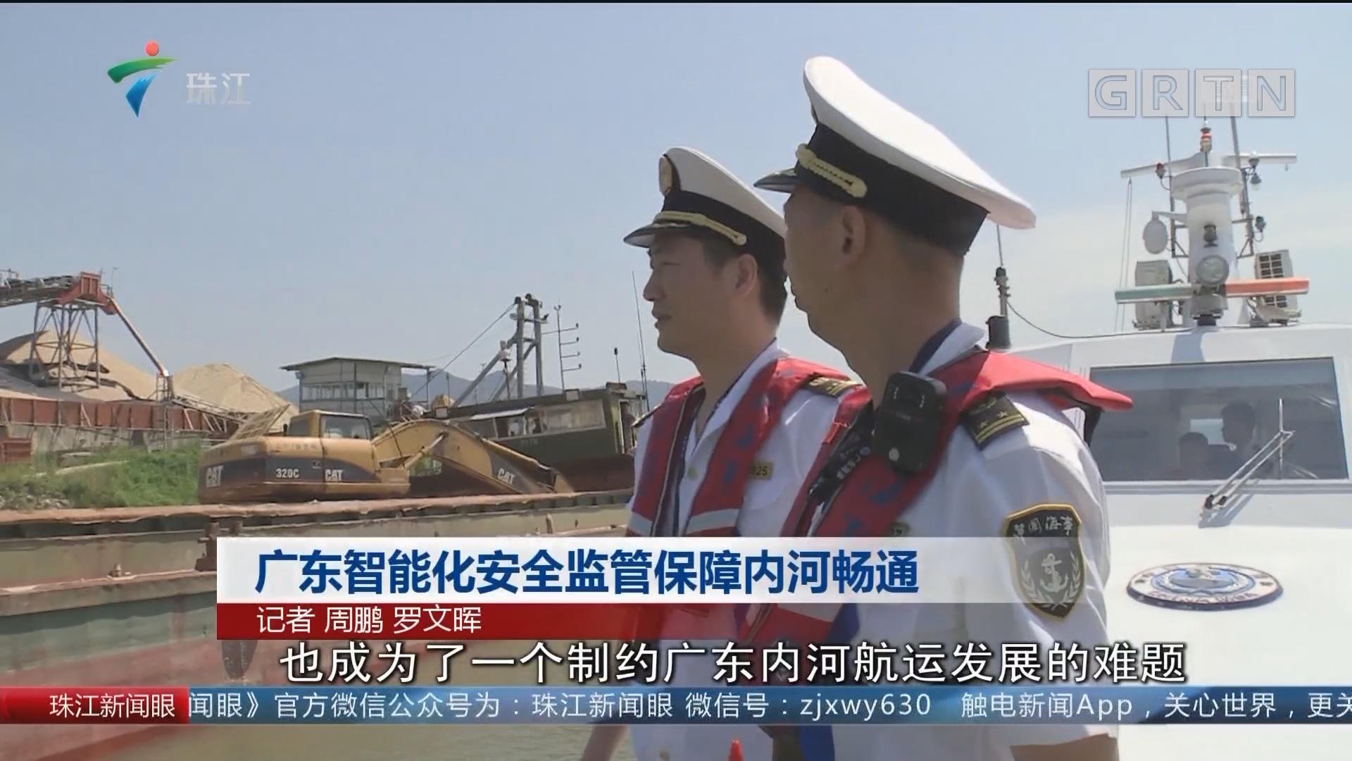 广东智能化安全监管保障内河畅通