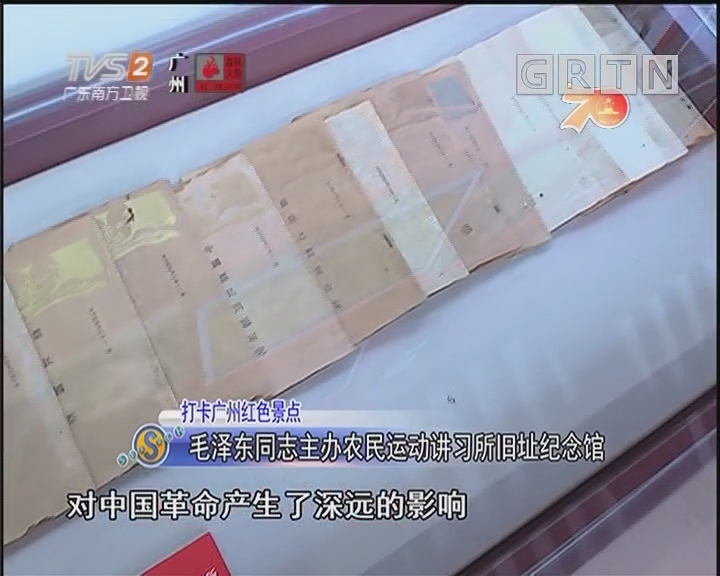 打卡广州红色景点:毛泽东同志主办农民运动讲习所旧址纪念馆