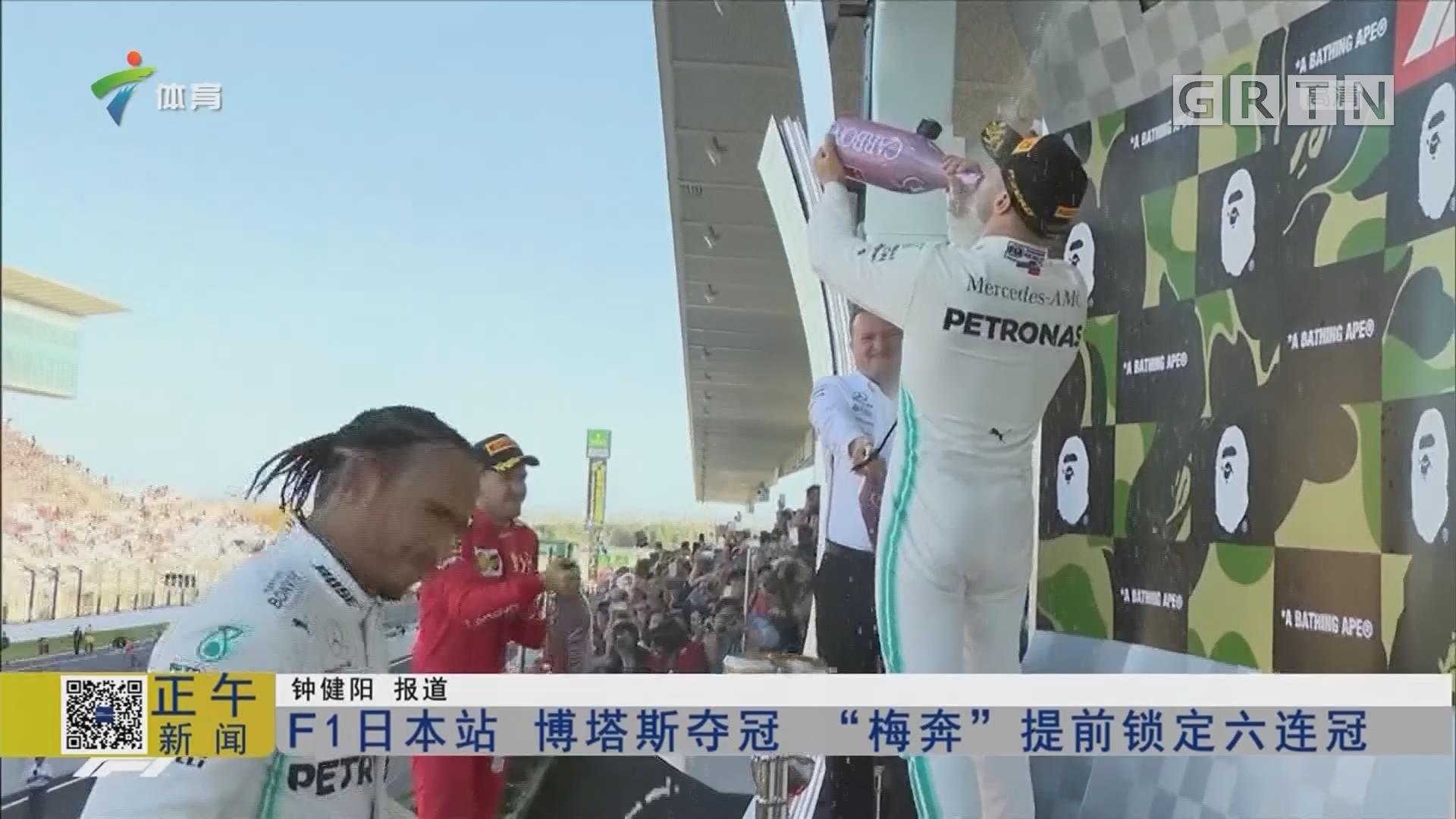 """F1日本站 博塔斯夺冠 """"梅奔""""提前锁定六桂冠"""