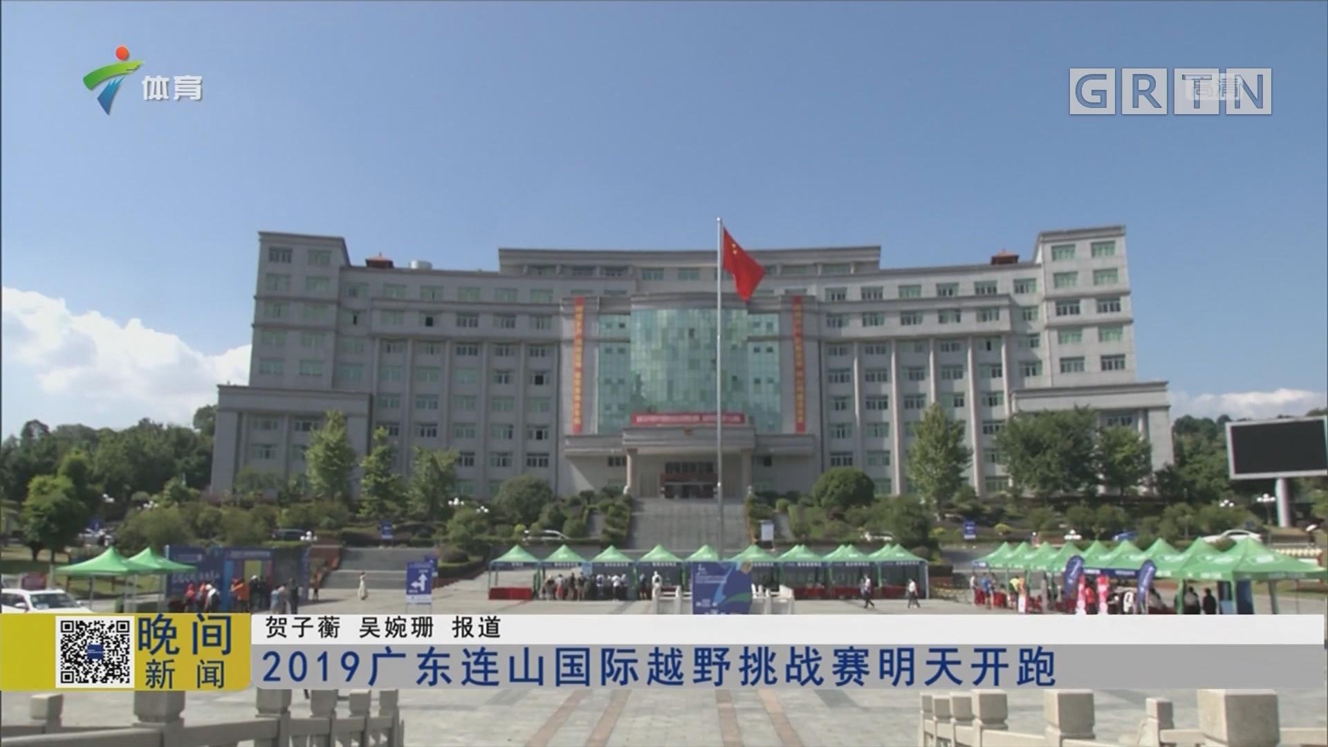 2019广东连山国际越野挑战赛明天开跑