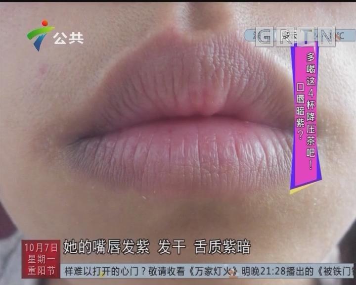 護心有方:口唇暗紫?多喝這4杯降壓茶吧!