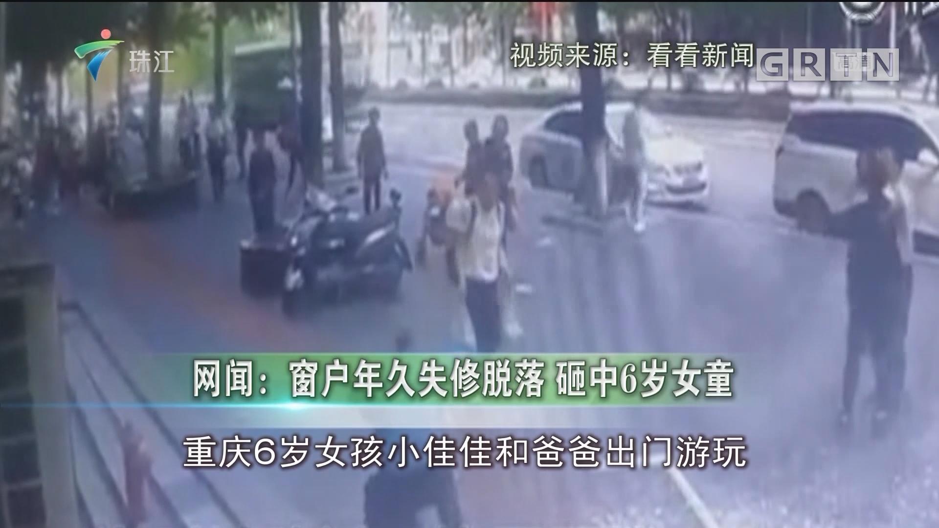 网闻:窗户年久失修脱落 砸中6岁女童