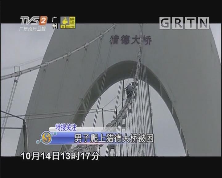 男子爬上猎德大桥被困
