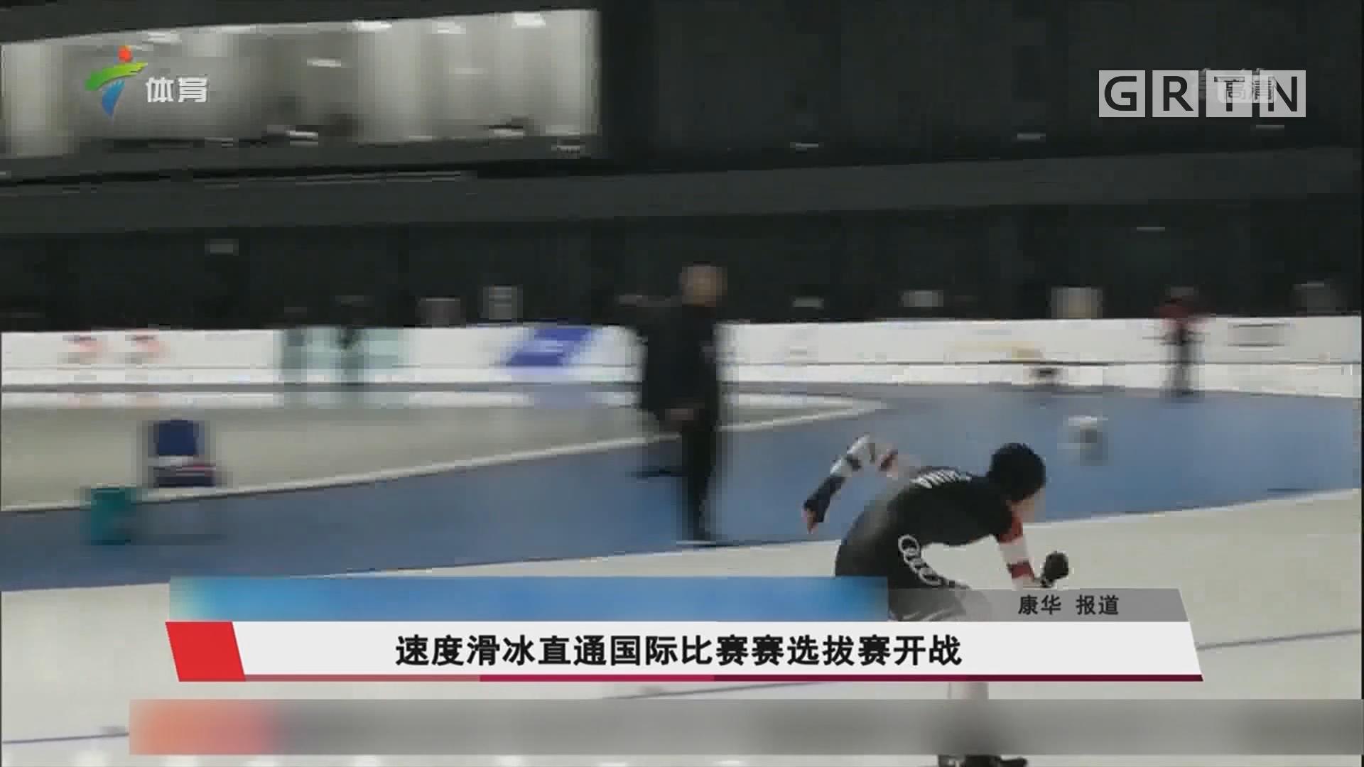 速度滑冰直通国际比赛赛选拔赛开战