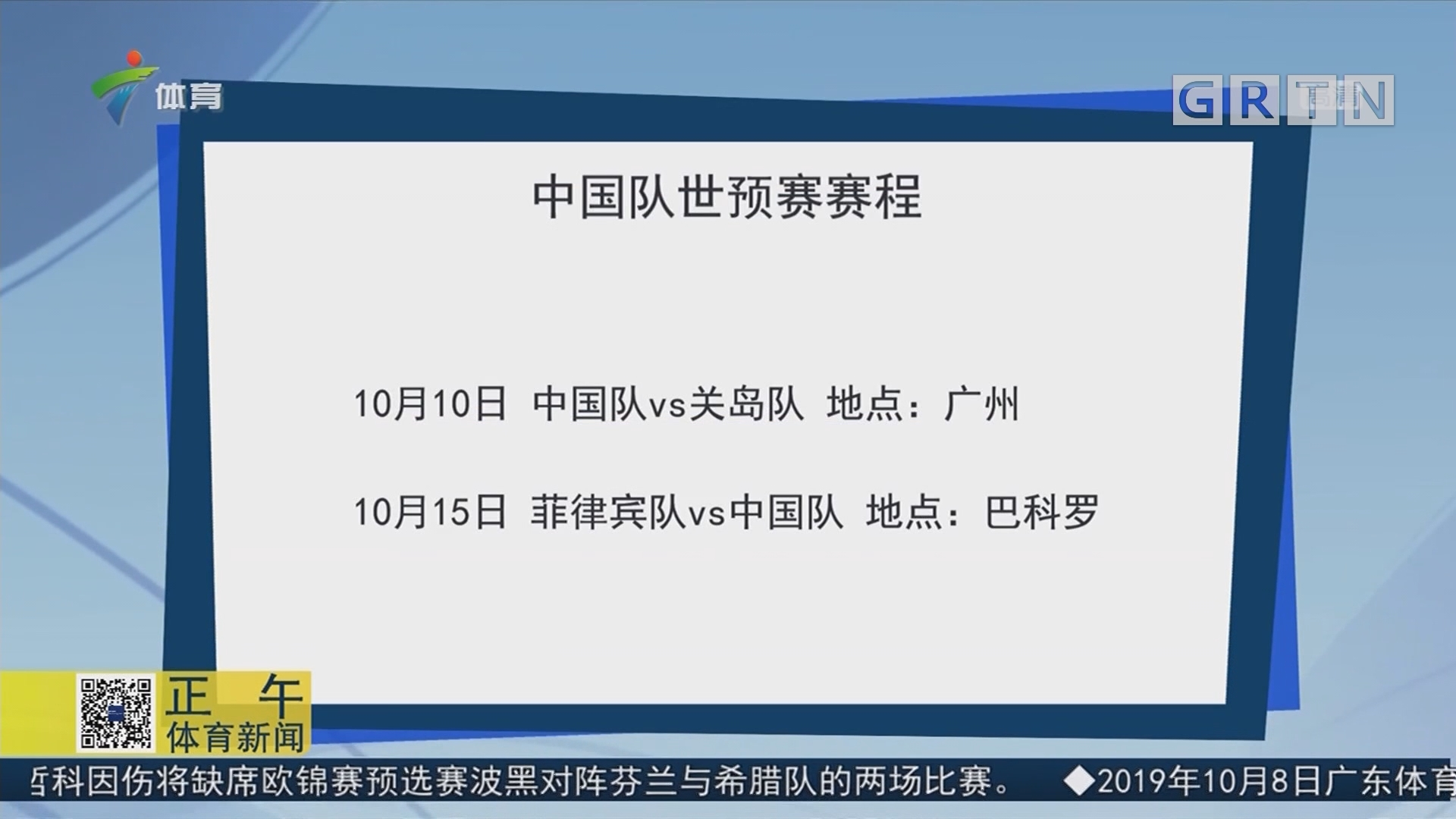 中國隊世預賽賽程