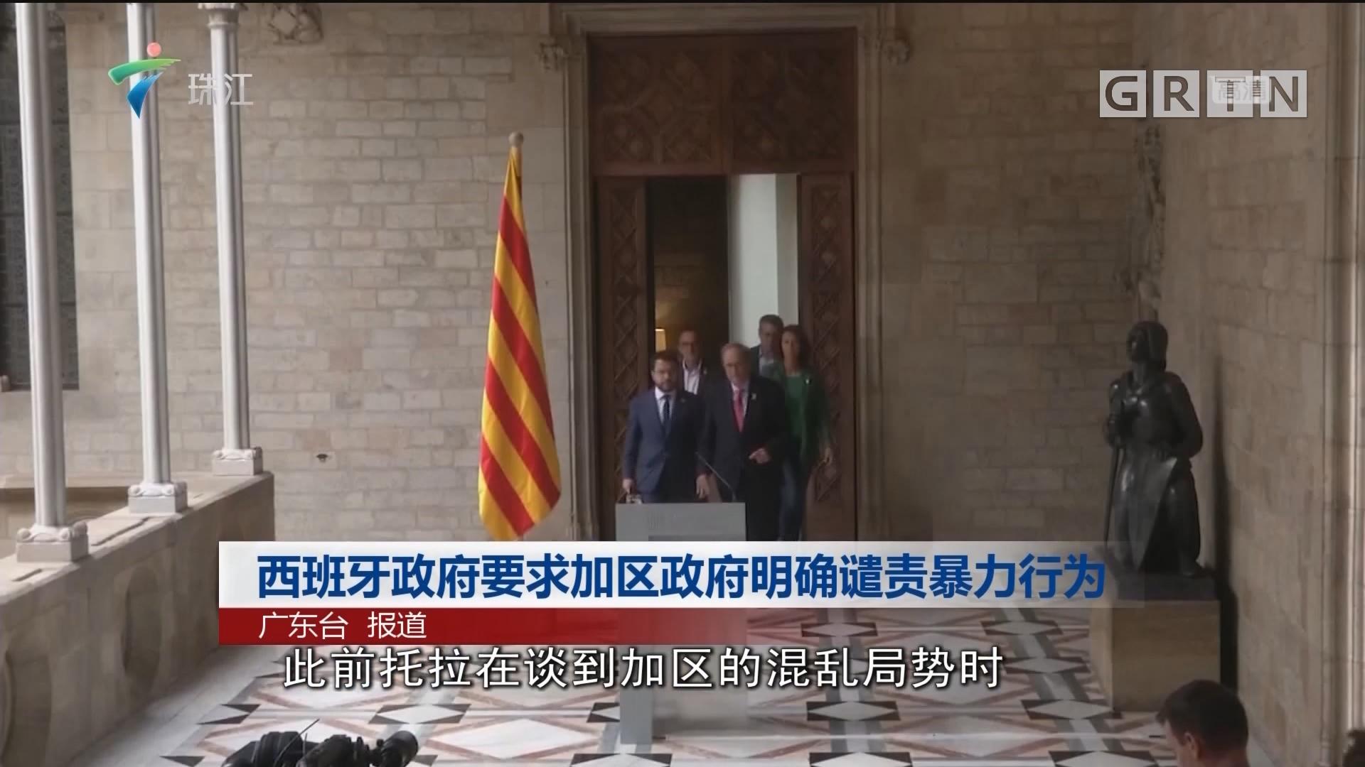 西班牙政府要求加区政府明确谴责暴力行为