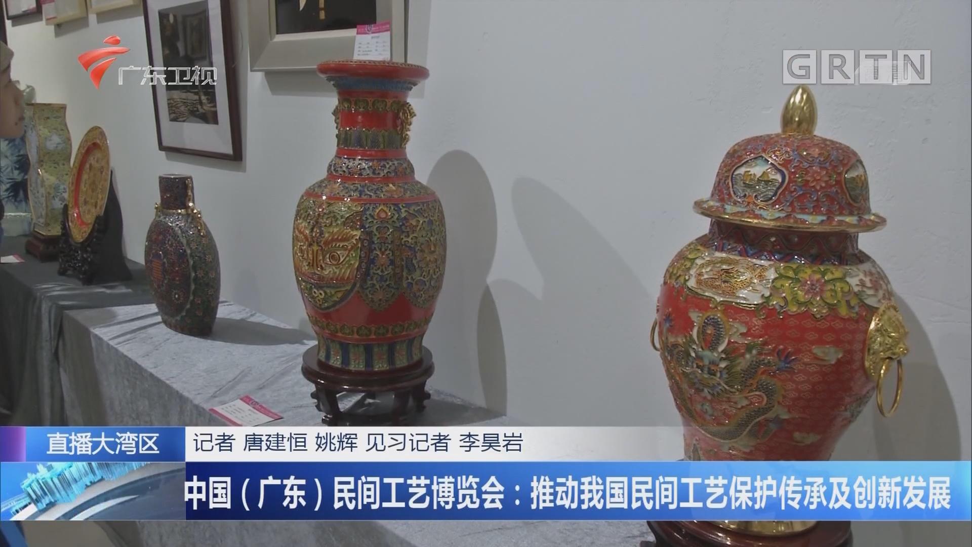 中国(广东)民间工艺博览会:推动我国民间工艺保护传承及创新发展