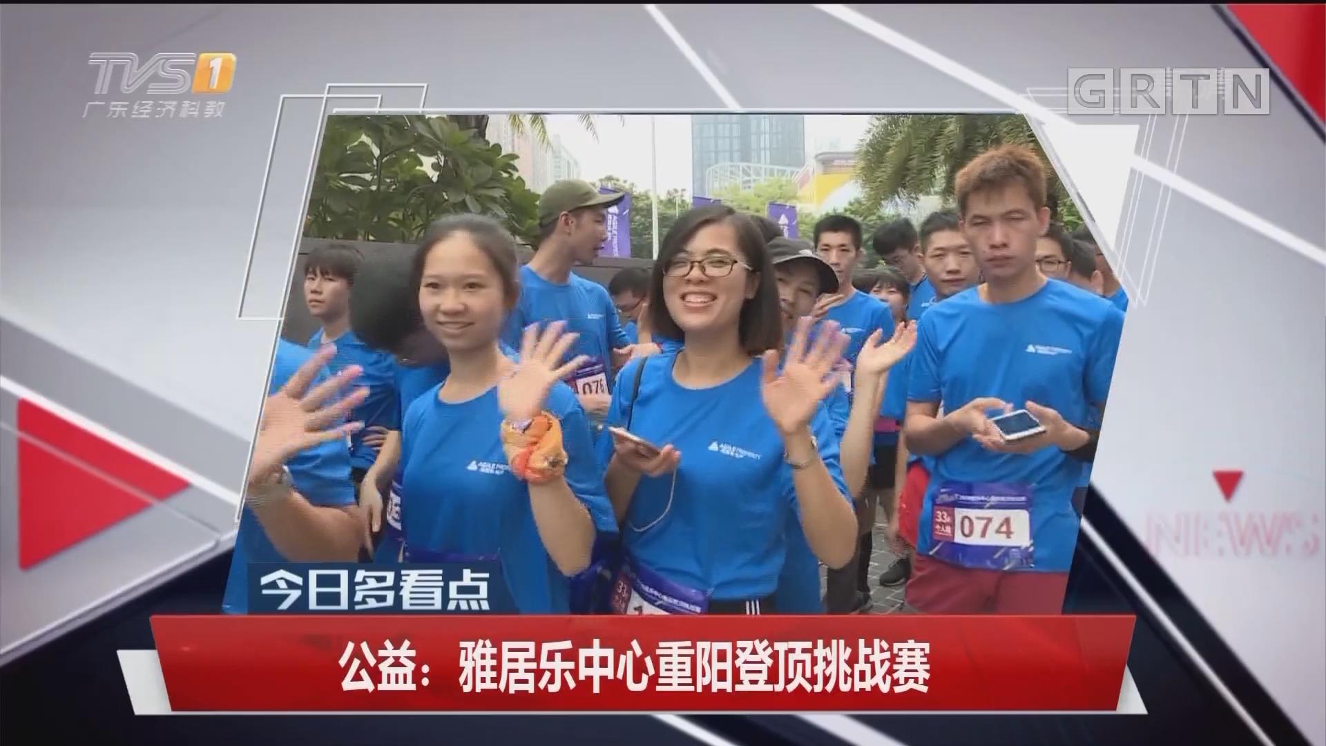公益:雅居乐中心重阳登顶挑战赛