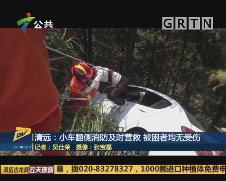 (DV现场)清远:小车翻侧消防及时营救 被困者均无受伤