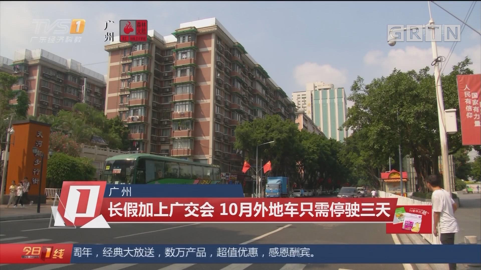 广州 长假加上广交会 10月外地车只需停驶三天