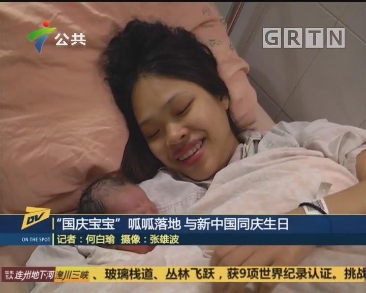 """(DV现场)""""国庆宝宝""""呱呱落地 与新中国同庆生日"""