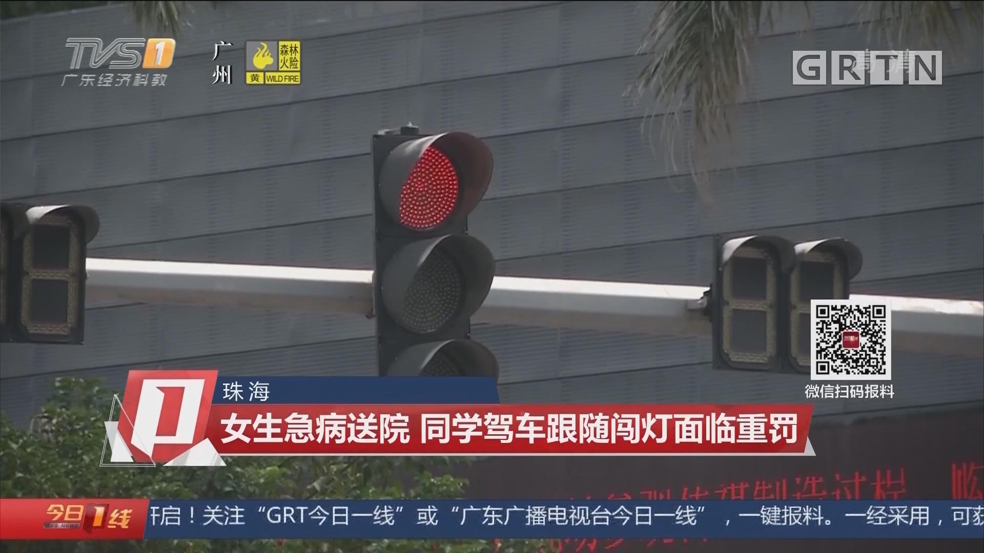珠海 女生急病送院 同學駕車跟隨闖燈面臨重罰