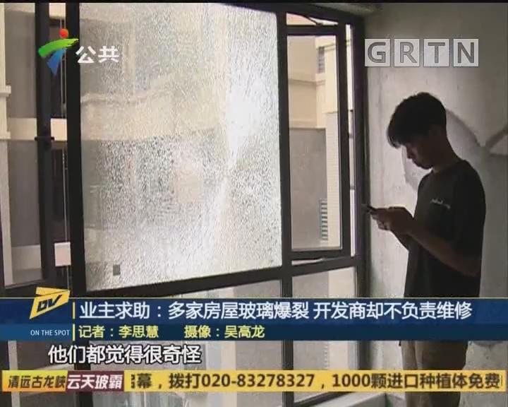 (DV现场)业主求助:多家房屋玻璃爆裂 开发商却不负责维修