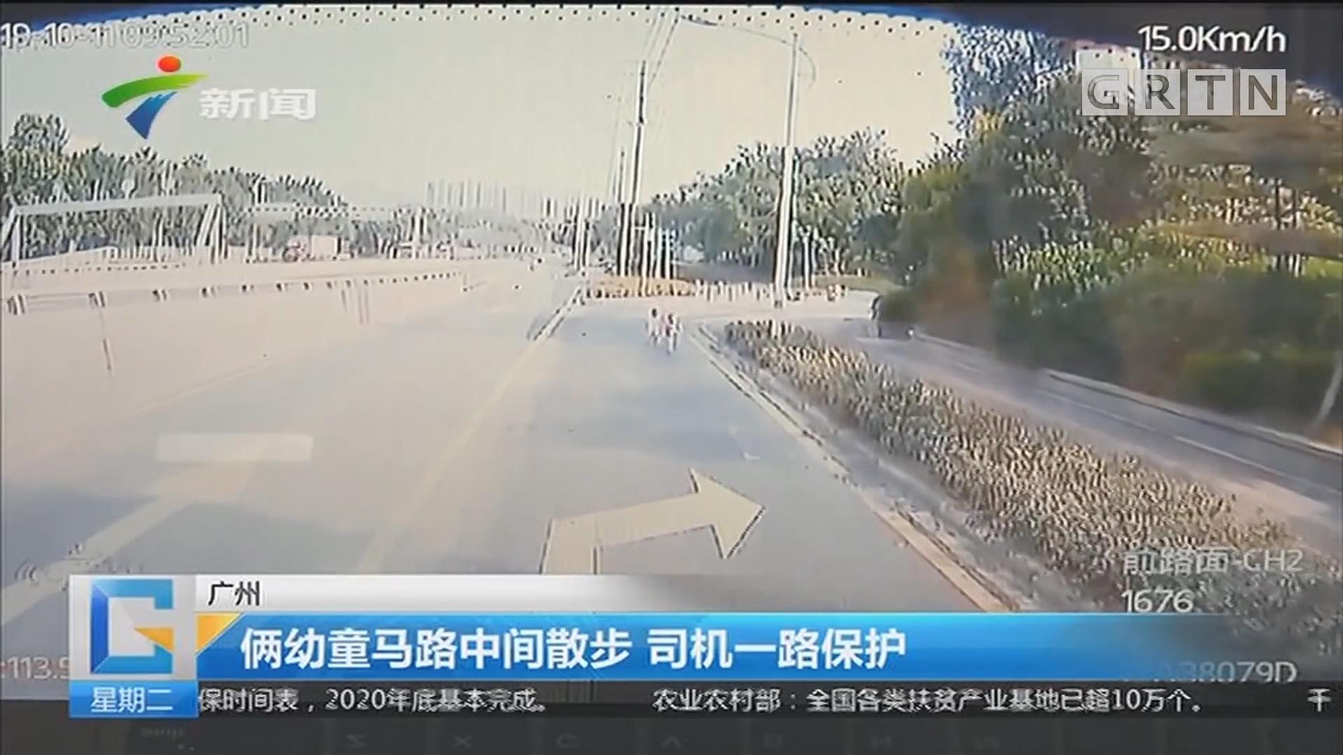 广州:俩幼童马路中间散步 司机一路保护