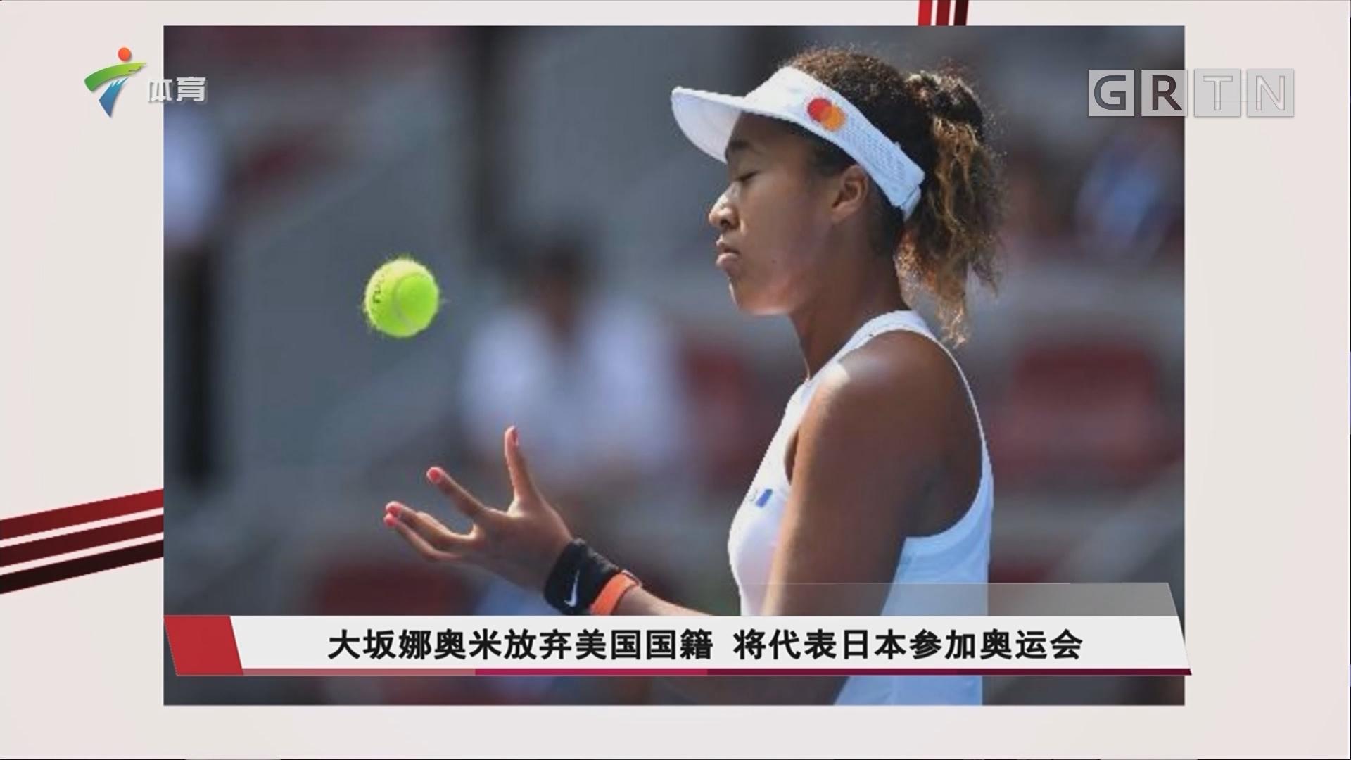 大坂娜奧米放棄美國國籍 將代表日本參加奧運會