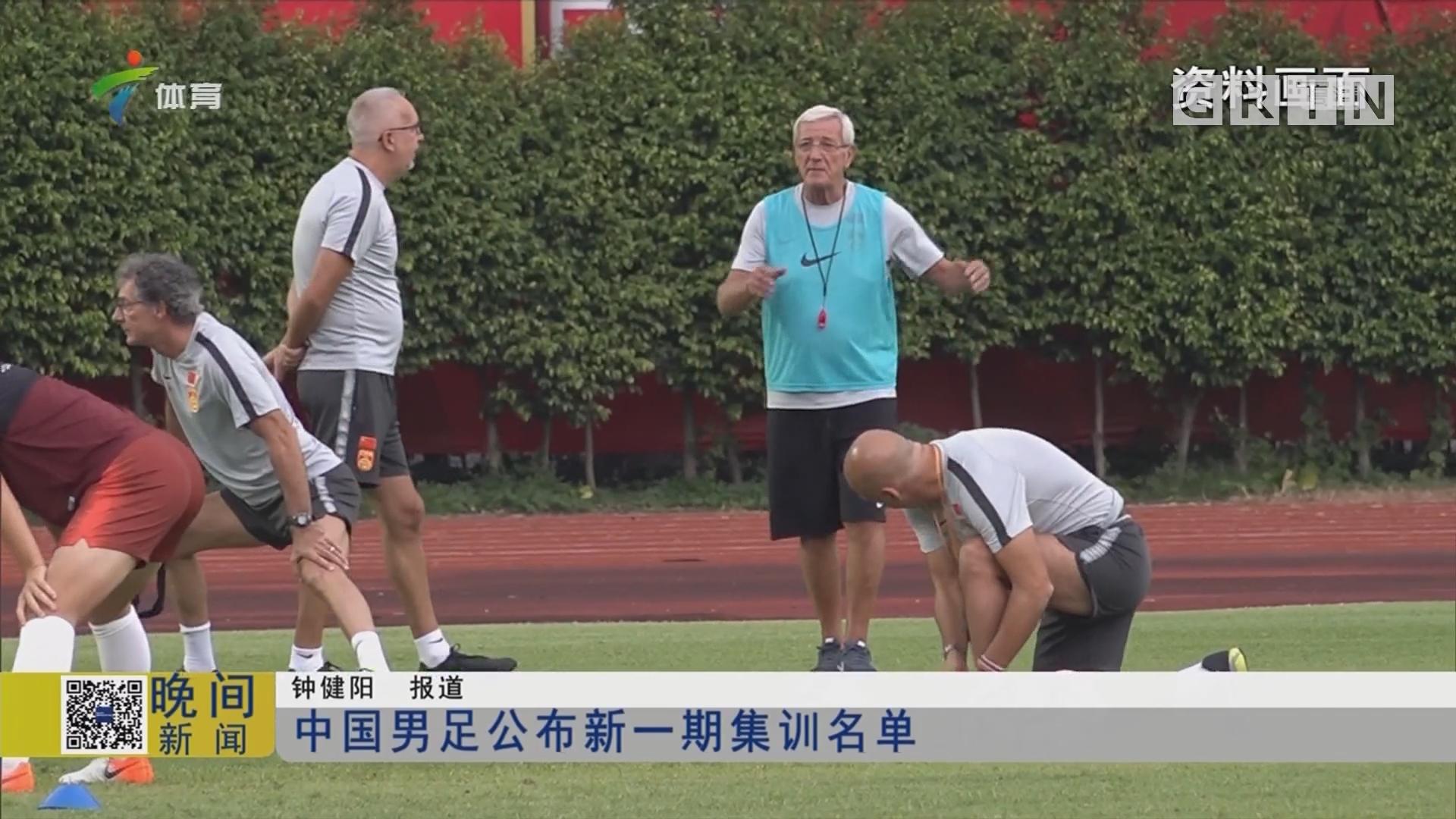 中国男足公布新一期集训名单