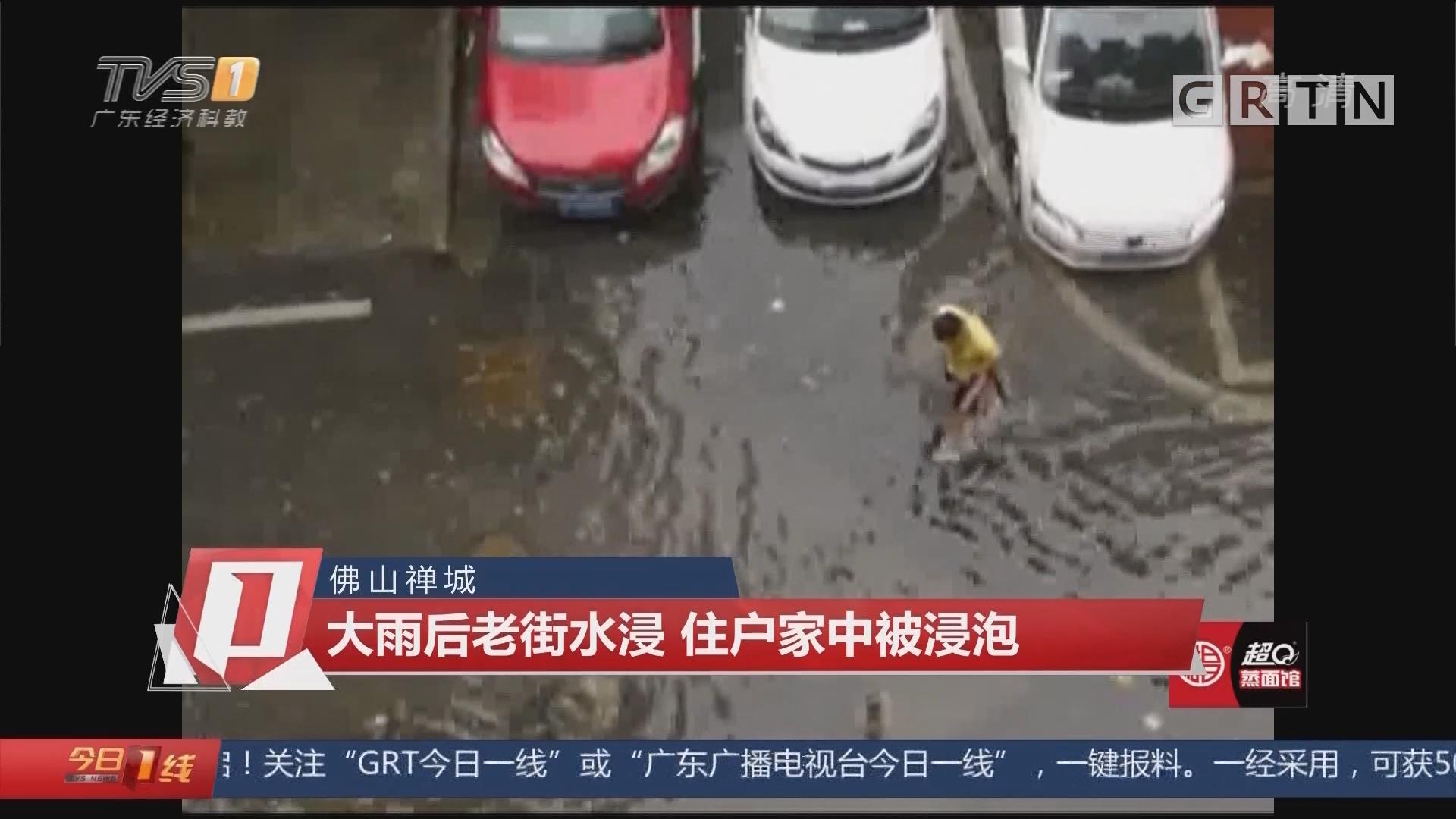 佛山禅城:大雨后老街水浸 住户家中被浸泡
