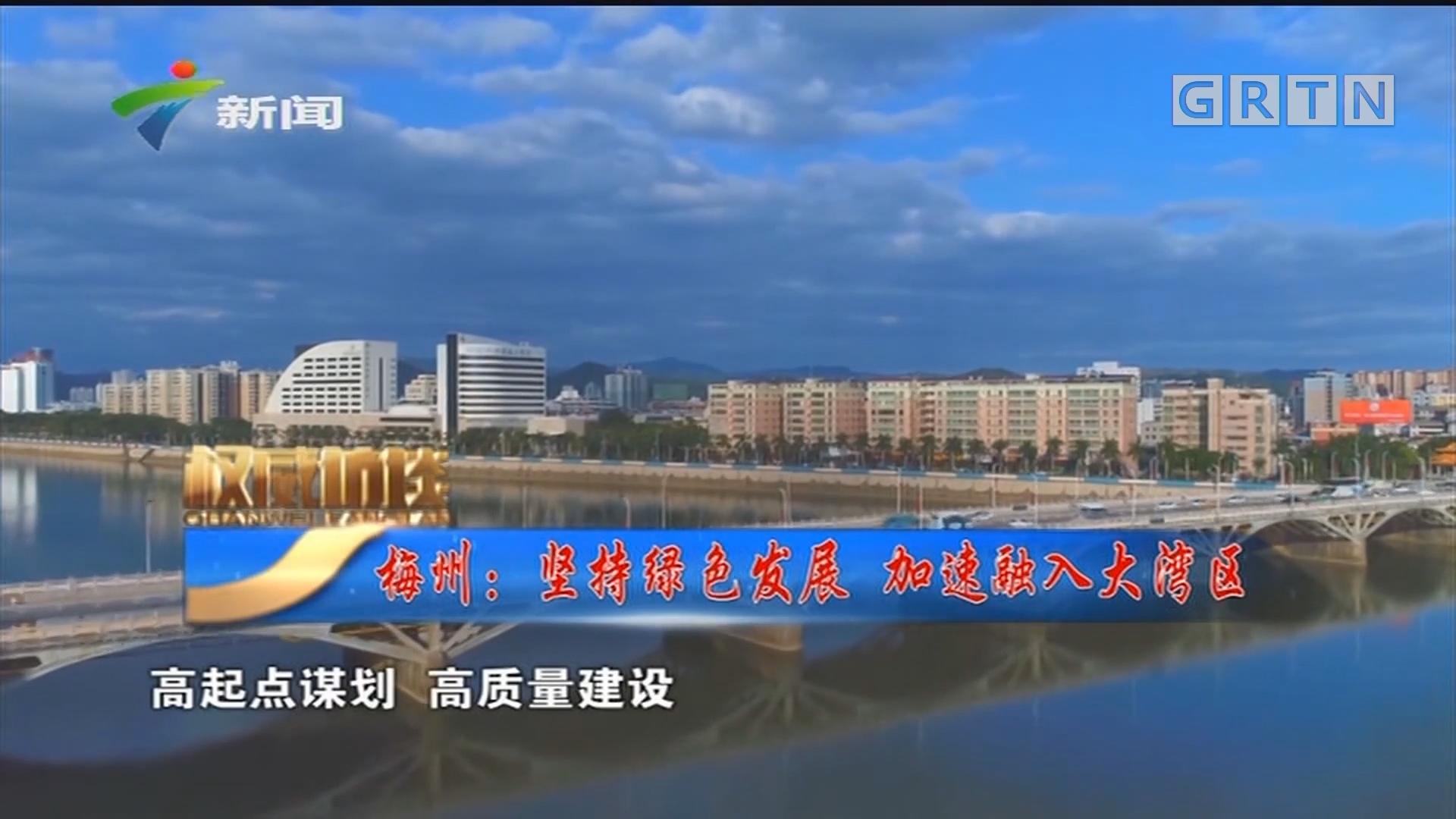 [HD][2019-10-27]权威访谈:梅州:坚持绿色发展 加速融入大湾区