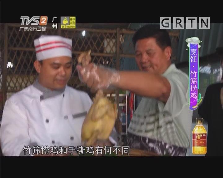 烹饪·竹筛捞鸡