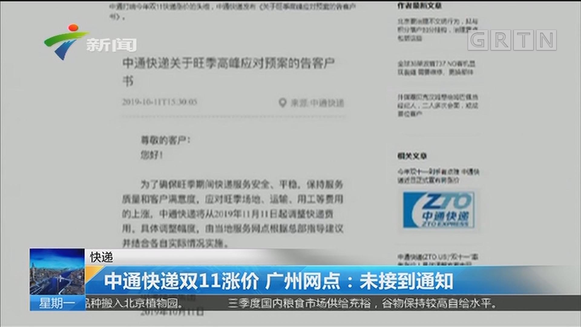 快递:中通快递双11涨价 广州网点:未接到通知